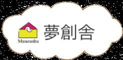 ロイヤルハウス鹿児島南店 夢創舎