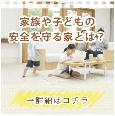 家族や子供の安全を守る家とは?